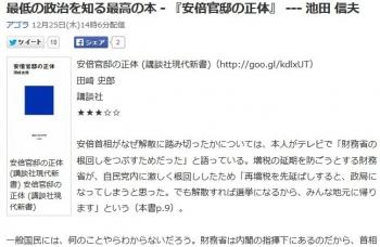 news最低の政治を知る最高の本 - 『安倍官邸の正体』 --- 池田 信夫