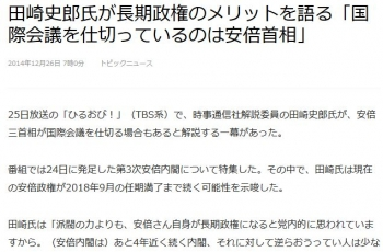 news田崎史郎氏が長期政権のメリットを語る「国際会議を仕切っているのは安倍首相」