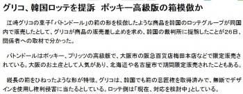 newsグリコ、韓国ロッテを提訴 ポッキー高級版の箱模倣か