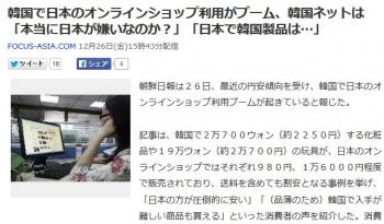 news韓国で日本のオンラインショップ利用がブーム、韓国ネットは「本当に日本が嫌いなのか?」「日本で韓国製品は…」