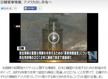 news日韓軍事情報、アメリカ介し共有へ