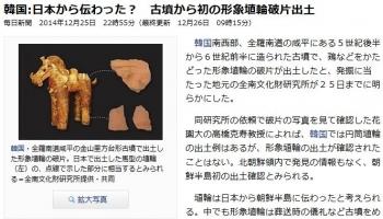 news日本から伝わった? 古墳から初の形象埴輪破片出土