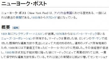 wikiニューヨーク・ポスト