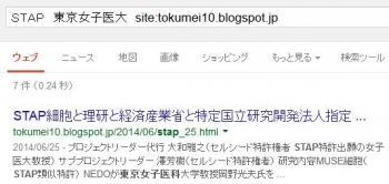 tokSTAP 東京女子医大