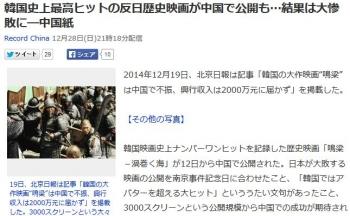 news韓国史上最高ヒットの反日歴史映画が中国で公開も…結果は大惨敗に―中国紙