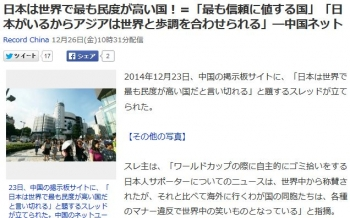 news日本は世界で最も民度が高い国!=「最も信頼に値する国」「日本がいるからアジアは世界と歩調を合わせられる」―中国ネット