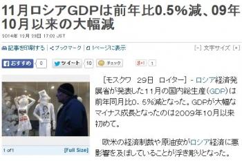 news11月ロシアGDPは前年比0.5%減、09年10月以来の大幅減