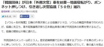 news「韓国団体」が日本「外務次官」車を妨害…地面寝転がり、ボンネット押しつけ、引き返し次官協議「50分」遅れ
