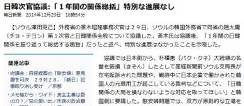 news日韓次官協議 「1年間の関係総括」特別な進展なし