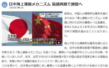 news日中海上連絡メカニズム 協議再開で調整へ
