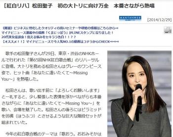 news[紅白リハ]松田聖子 初の大トリに向け万全 本番さながら熱唱