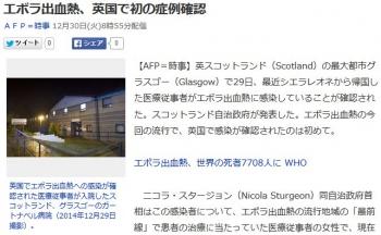 newsエボラ出血熱、英国で初の症例確認