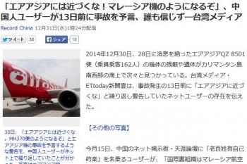 news「エアアジアには近づくな!マレーシア機のようになるぞ」、中国人ユーザーが13日前に事故を予言、誰も信じず―台湾メディア