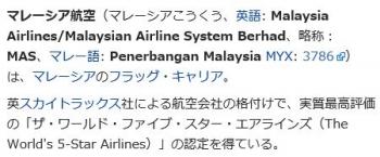 wikiマレーシア航空1