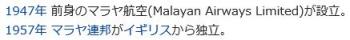 wikiマレーシア航空2