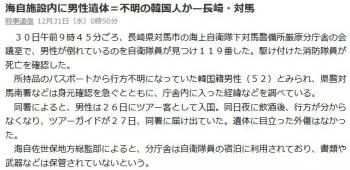 news海自施設内に男性遺体=不明の韓国人か 長崎・対馬