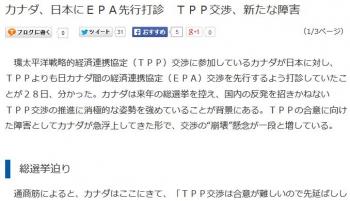 newsカナダ、日本にEPA先行打診 TPP交渉、新たな障害