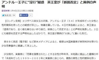 "newsアンドルー王子に""淫行""疑惑 英王室が「断固否定」と異例の声明"