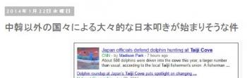 tok中韓以外の国々による大々的な日本叩きが始まりそうな件