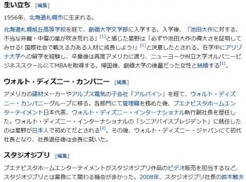 wiki星野康二2