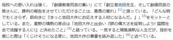 wiki星野康二3