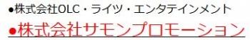 tenOLC・ライツ・エンタテインメント