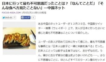 news日本に行って最も不可思議だったことは?「なんてことだ」「そんな食べ方見たことない」―中国ネット