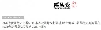 tok生粋の日本人たる野々村竜太郎1