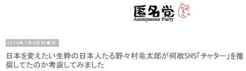 tok生粋の日本人たる野々村竜太郎2
