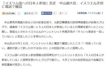 news「イスラム国への日本人参加」否定 中山副大臣、イスラエル次官に電話で確認