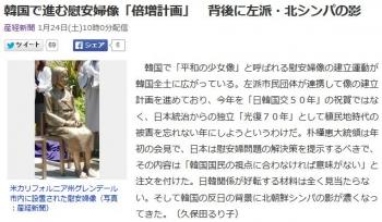 news韓国で進む慰安婦像「倍増計画」 背後に左派・北シンパの影