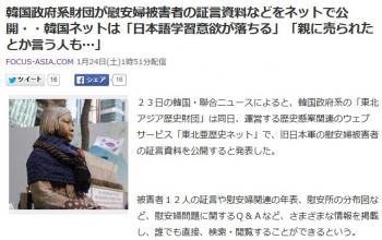 news韓国政府系財団が慰安婦被害者の証言資料などをネットで公開・・韓国ネットは「日本語学習意欲が落ちる」「親に売られたとか言う人も…」