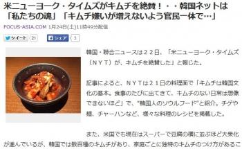 news米ニューヨーク・タイムズがキムチを絶賛!・・韓国ネットは「私たちの魂」「キムチ嫌いが増えないよう官民一体で…」