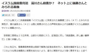 newsイスラム国殺害脅迫 湯川さん殺害か? ネット上に後藤さんとみられる画像