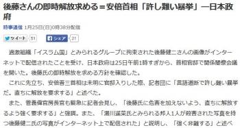 news後藤さんの即時解放求める=安倍首相「許し難い暴挙」―日本政府