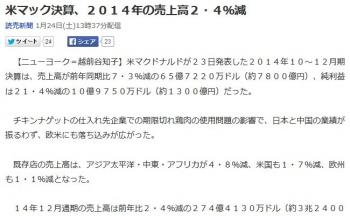 news米マック決算、2014年の売上高2・4%減