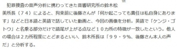 news画像の声紋「99・9%後藤さん本人」 専門家分析「妻への言及部分では動揺」
