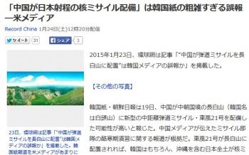news「中国が日本射程の核ミサイル配備」は韓国紙の粗雑すぎる誤報―米メディア