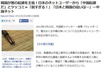news韓国が箸の起源を主張!日本のネットユーザーから「中国起源だ」とツッコミ=「鋭すぎる!」「日本と韓国の違いは…」―中国ネット