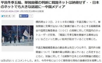 news平昌冬季五輪、単独開催の判断に韓国ネットは納得せず・・日本のネットでも大きな話題に―中国メディア