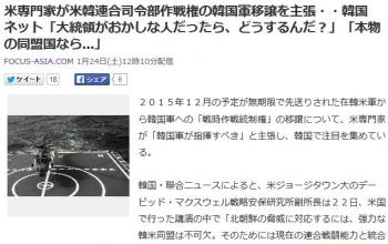 news米専門家が米韓連合司令部作戦権の韓国軍移譲を主張・・韓国ネット「大統領がおかしな人だったら、どうするんだ?」「本物の同盟国なら」