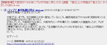 2chan【朝鮮新報】大阪府が1932年に「なぜ内地に来たのか」調査、7割以上の同胞が「食えないから」日本に来たと答えた