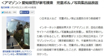 news<アマゾン>愛知県警が家宅捜索 児童ポルノ写真集出品放置