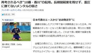 """news再考されるべき""""10番・香川""""の起用。長期間結果を残せず、重圧に勝てないメンタルの弱さ"""