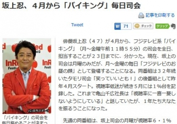 news坂上忍、4月から「バイキング」毎日司会