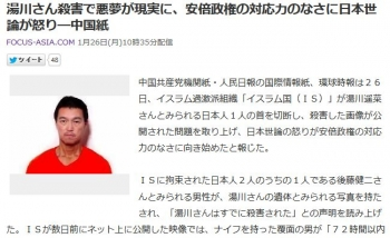 news湯川さん殺害で悪夢が現実に、安倍政権の対応力のなさに日本世論が怒り―中国紙