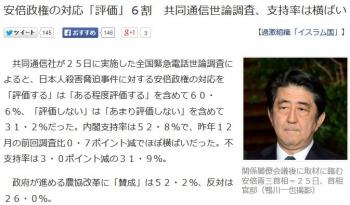 news安倍政権の対応「評価」6割 共同通信世論調査、支持率は横ばい