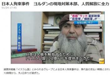 news日本人拘束事件 ヨルダンの現地対策本部、人質解放に全力