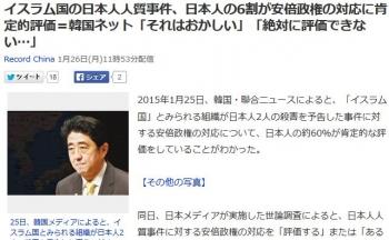 newsイスラム国の日本人人質事件、日本人の6割が安倍政権の対応に肯定的評価=韓国ネット「それはおかしい」「絶対に評価できない…」