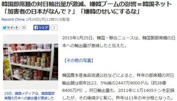news韓国即席麺の対日輸出量が激減、嫌韓ブームの影響=韓国ネット「加害者の日本がなんで?」「嫌韓のせいにするな」